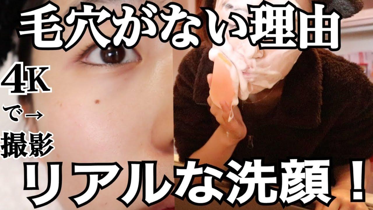 毛穴�������由...リアル�洗顔法紹介�