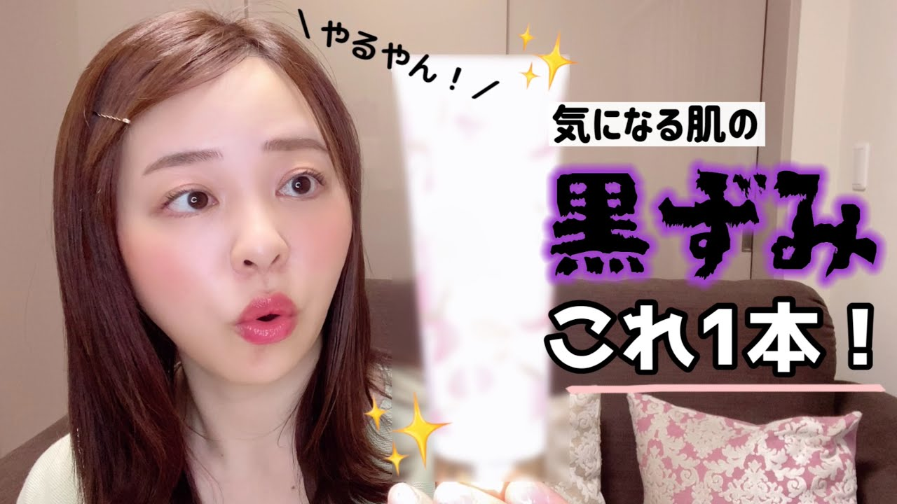 �デリケートゾーン/ワキ�黒���】美白クリーム