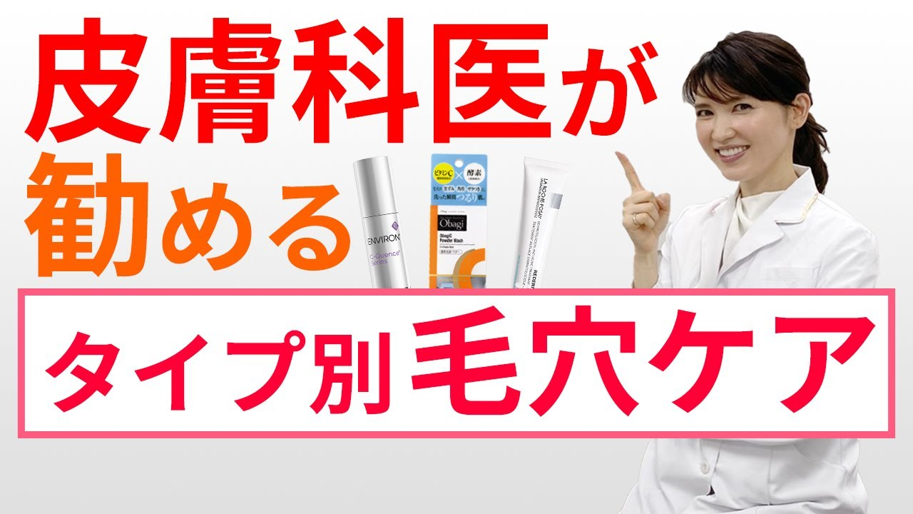 皮膚科医勧�るタイプ別毛穴ケア / Dermatologist's Recommendations for Pore Care by Type