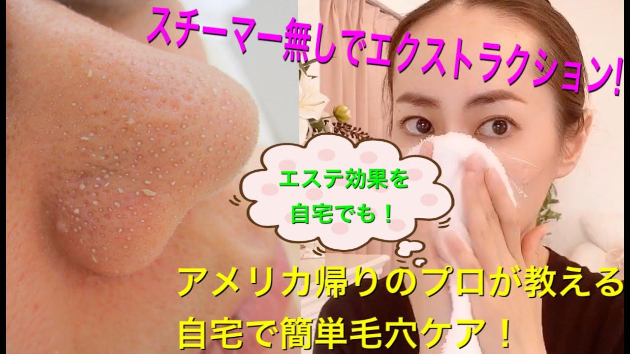 【毛穴】黒ずみ角栓を自宅で簡単除去!スチーマー無しバージョン!