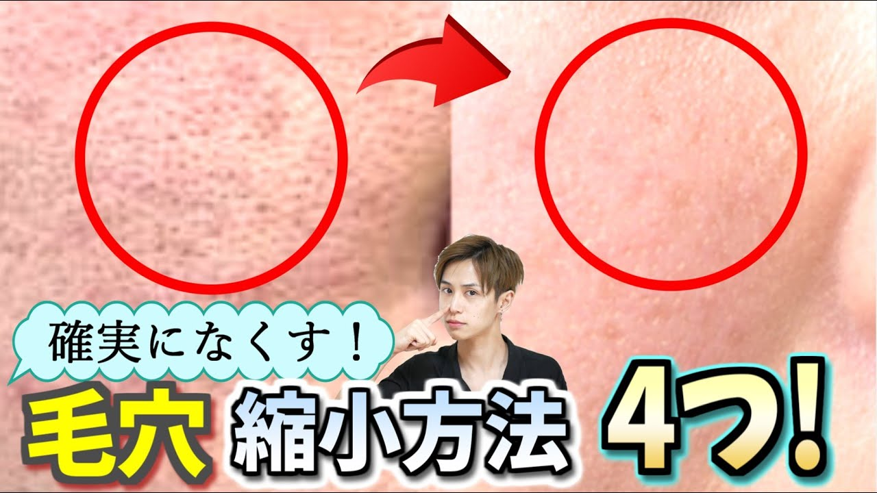 �黒��】毛穴を����る4��方法! How to cure enlarged pores and blackhead