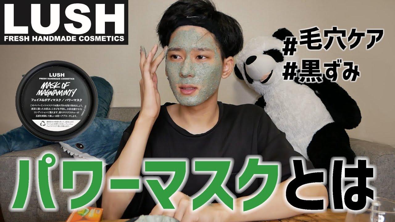 �毛穴ケア】LUSH�人気�パワーマスク�黒�����ら������スキンケア】