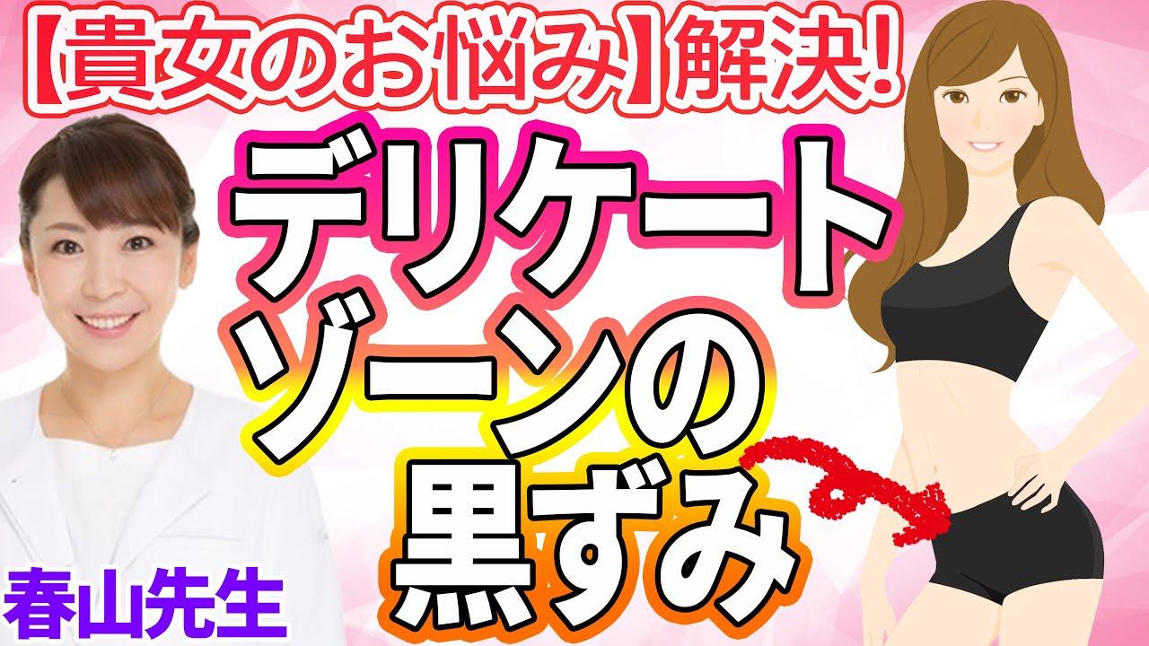 VIO(デリケートゾーン)黒ずみの原因は?【女性のお悩みシリーズ②】【女性限定】